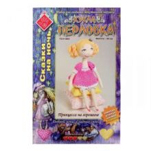 """Набор для создания текстильной игрушки """"Принцесса на горошине"""" 20 см"""