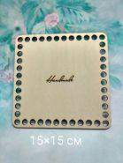 Дно для корзины Квадрат 15*15 см фанера 3 мм